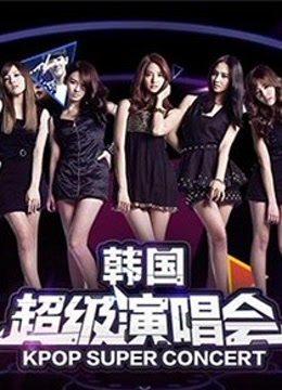 韩国超级演唱会