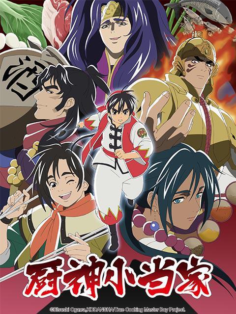 厨神小当家 第二季日语版