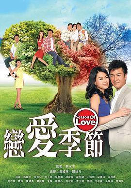 恋爱季节国语
