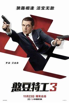 憨豆先生3