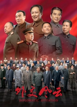 外交风云(TV)