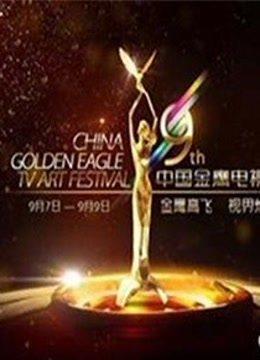 第四届中国金鹰电视艺术节演唱会