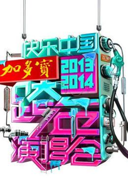 湖南卫视2014跨年晚会