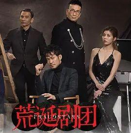 欺诈剧团粤语