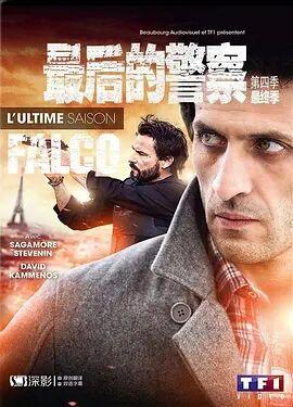 最后的警察(法国版)第四季