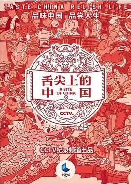 舌尖上的中国3粤语