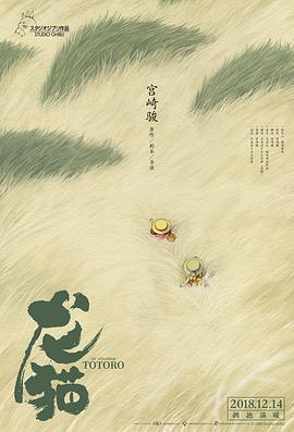 龙猫日语(修复版)