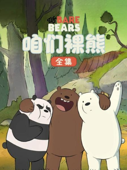 咱们裸熊全集