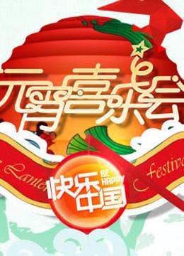 湖南卫视元宵喜乐会