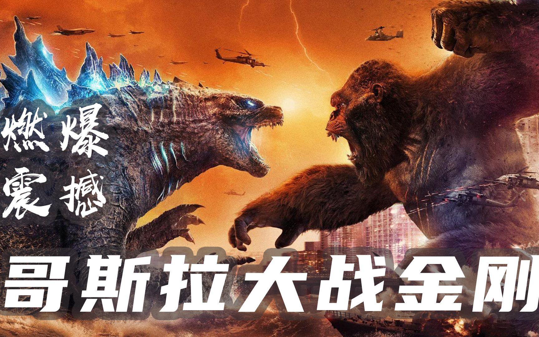 哥斯拉大战金刚完整解说,两巨兽爆发世纪大战,场面火爆拳拳到肉