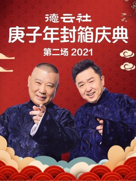 德云社庚子年封箱庆典第二场 2021