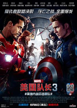 美国队长3CaptainAmerica:CivilWar