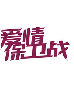 天津卫视综艺集锦