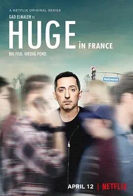 名气止于法国
