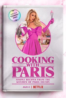 帕丽斯·希尔顿:名媛私厨