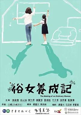 俗女养成记闽南语版第一季