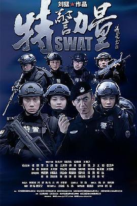 特警力量DVD版