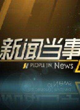 湖南卫视新闻当事人
