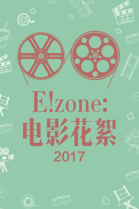 E!zone:电影花絮2017