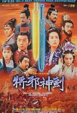 神剑1993