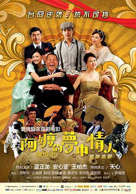 台湾有个好莱坞