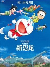 哆啦A梦:大雄的新恐龙(日语)