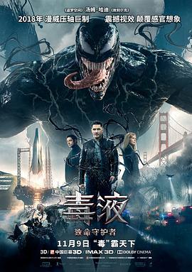 毒液:致命守护者Venom