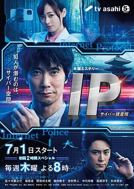 IP~网络搜查班