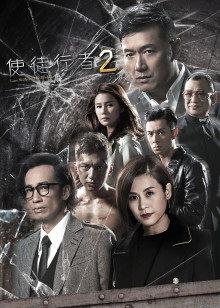 《使徒行者2》独家精华版