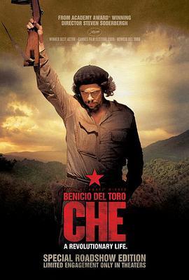 Che-下部-游击队