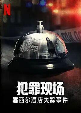 犯罪现场:赛西尔酒店失踪事件