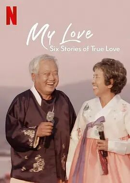 我的白头爱人:六个真爱故事