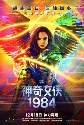 神奇女侠1984未删减版