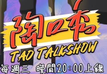 陶口秀(2021)