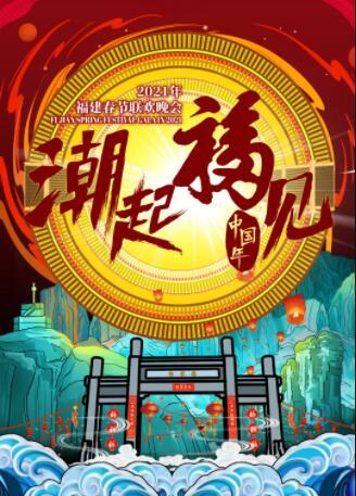 2021年福建卫视春节联欢晚会