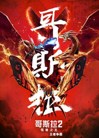 哥斯拉2:怪兽之王普通话版