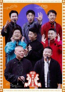 斗笑社相声全纪录第二季