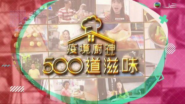 疫境厨神500道滋味
