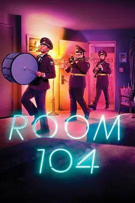 104房间第二季