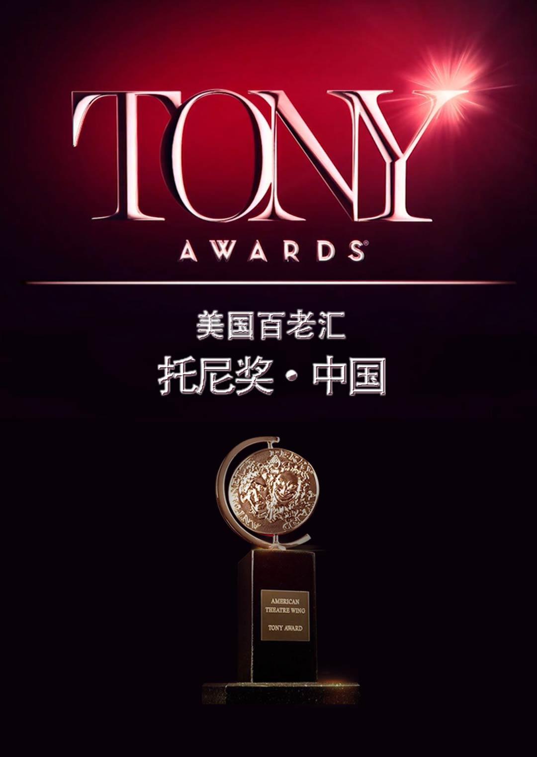 托尼奖2014