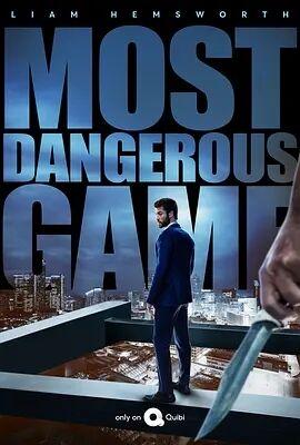 最危险的游戏2020