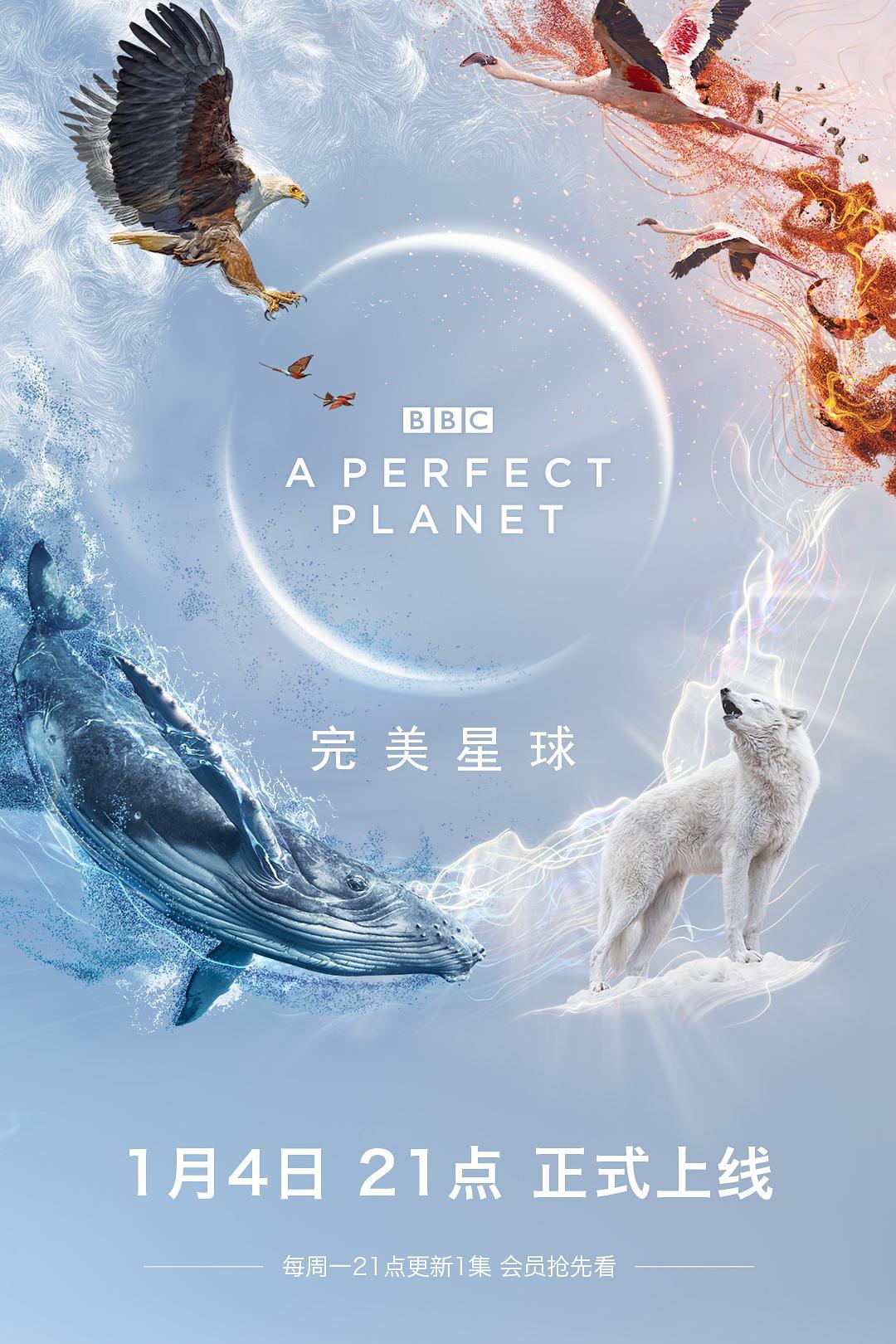 完美星球第一季