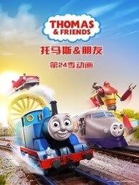 托马斯和他的朋友们第二十四季